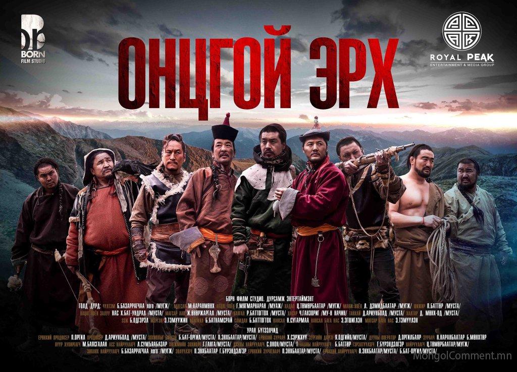 """""""ОНЦГОЙ ЭРХ"""" Монголын уран сайхны кино бүх кино театруудаар..."""