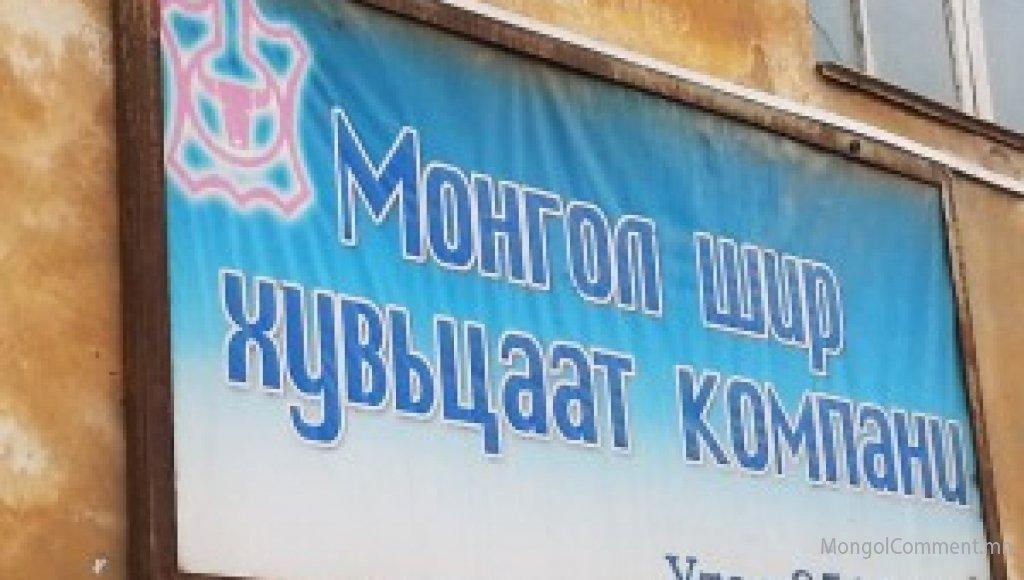 """""""Монгол шир"""" компаниас голомтлон гарсан халдварын тоо 140 болжээ"""