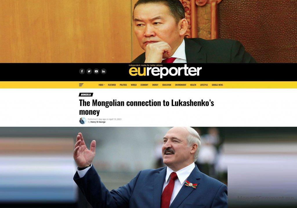 Лукашенкогийн бохир мөнгөний Монгол дахь хэлхээ
